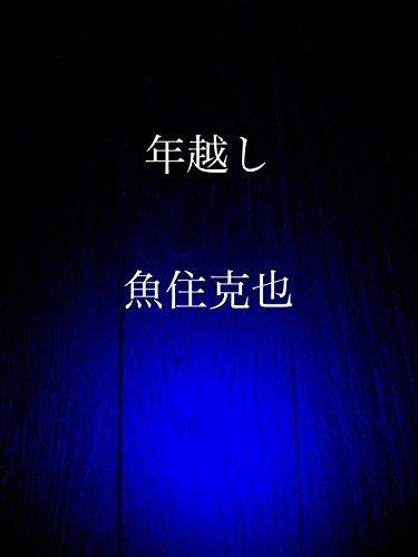 toshikoshi  by  Uozumi Katsuya