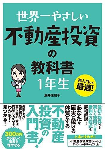 世界一やさしい 不動産投資の教科書 1年生  by  浅井 佐知子