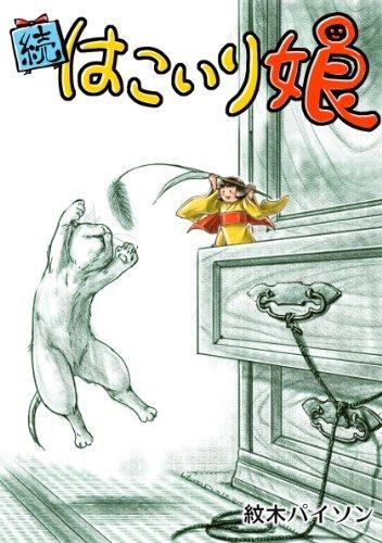 Zoku Hako Iri Musume  by  Monki Paison