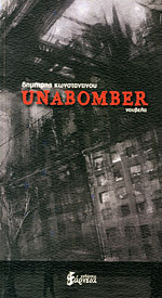 Unabomber  by  Δημήτρης Κωνσταντίνου