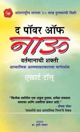 Vartamanachi Shakti - The Power of Now in Marathi Eckhart Tolle