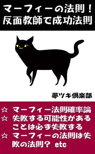 ma-fi-nohousokuhannmennkyoushideseikouhousoku sennzaiishikikatsuyouhoushiri-zu yumetsukikurabu