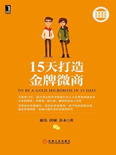 15天打造金牌微商  by  唐顿,苏木 著 谢伟