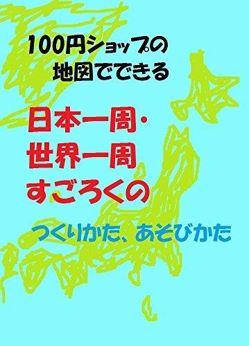 hyakuen shop no chizu de dekiru nihon isshu sekai isshu sugoroku no tsukurikata asobikata Make a Genius Series  by  bunkei rika kojo iinkai