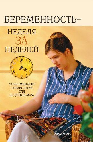 Беременность - неделя за неделей  by  О.В. Бердникова