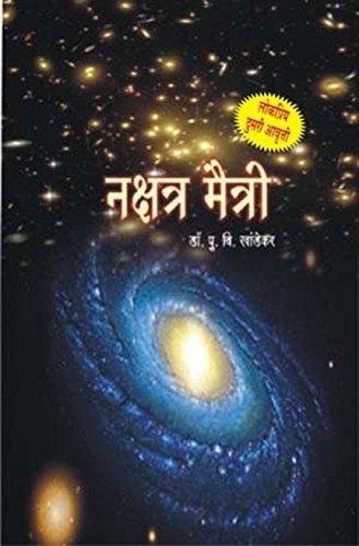 Nakshatra Maitri: नक्षत्र मैत्री Dr. P. V. Khandekar