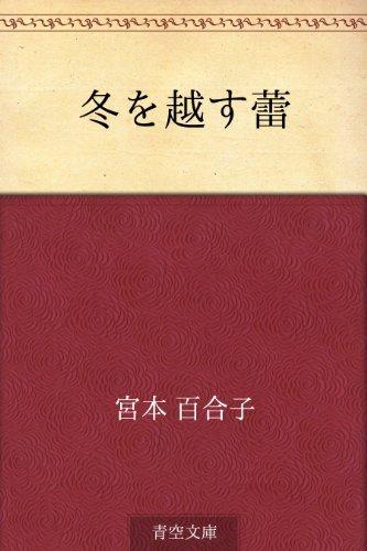 Fuyu o kosutsubomi Yuriko Miyamoto