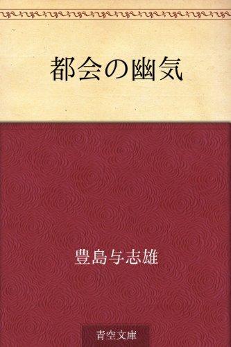 Tokai no yuki Yoshio Toyoshima