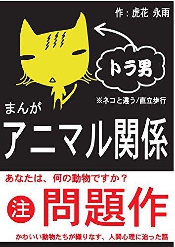 Animarukankei  by  HisaeTorahana