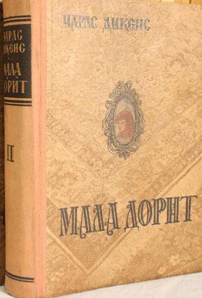 Mala Dorit - druga knjiga Charles Dickens