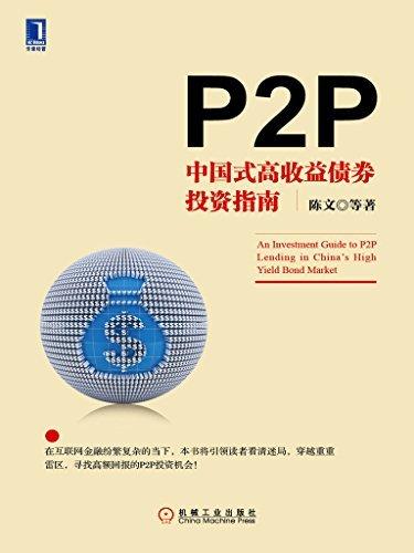P2P:中国式高收益债券投资指南 陈文 等著