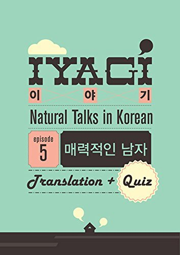 Natural Talks in Korean IYAGI #5 매력적인 남자  by  TalkToMeInKorean