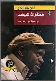 Mémoires de porc-épic (Cadre Rouge) , مذكرات شيهم  by  Alain Mabanckou , آلان مابانكو