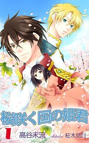 Princess of cherry bloom country First volume sakurasakukuninohimegimi takatani matsuru