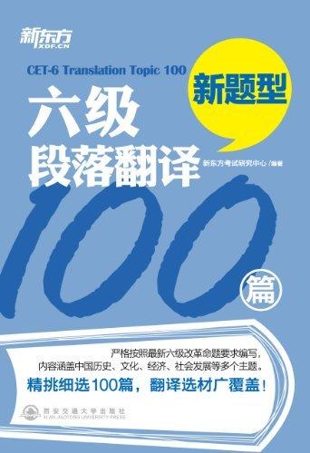 六级段落翻译100篇 新东方考试研究中心