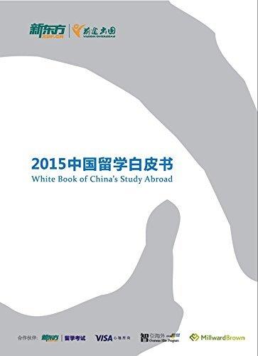 (2015)中国留学白皮书 新东方前途出国图书策划委员会