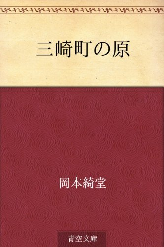 Misakimachi no hara Kidō Okamoto