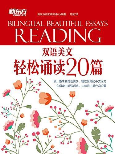 双语美文轻松诵读20篇 新东方词汇研究中心