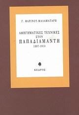 Αφηγηματικές τεχνικές στον Παπαδιαμάντη 1887-1910 Γεωργία Φαρίνου Μαλαματάρη