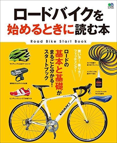 ロードバイクを始めるときに読む本 エイムック  by  BiCYCLE CLUB編集部