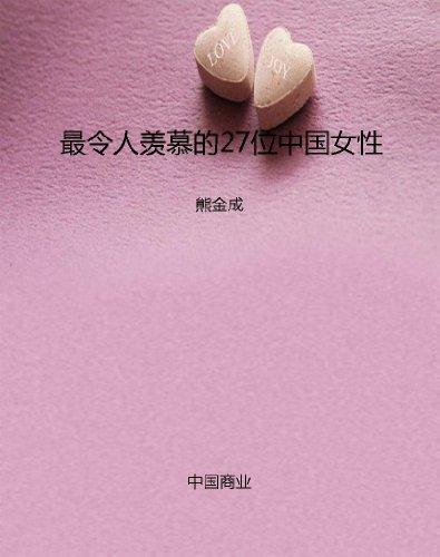 最令人羡慕的27位中国女性  by  熊金成