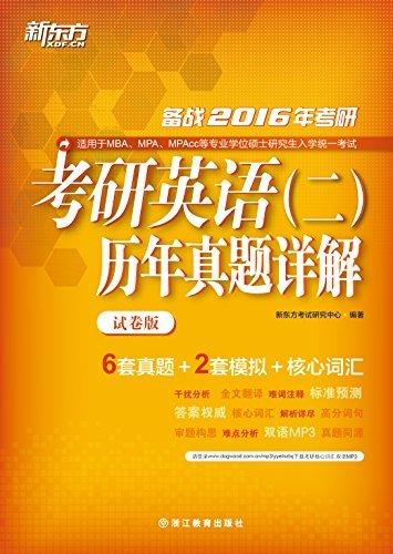 新东方·(2016)考研英语(二)历年真题详解(试卷版)  by  新东方考试研究中心