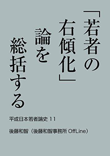 Wakamono no ukeika ron wo soukatsu suru Heiseinihonwakamonoronshi  by  Kazutomo Gotō