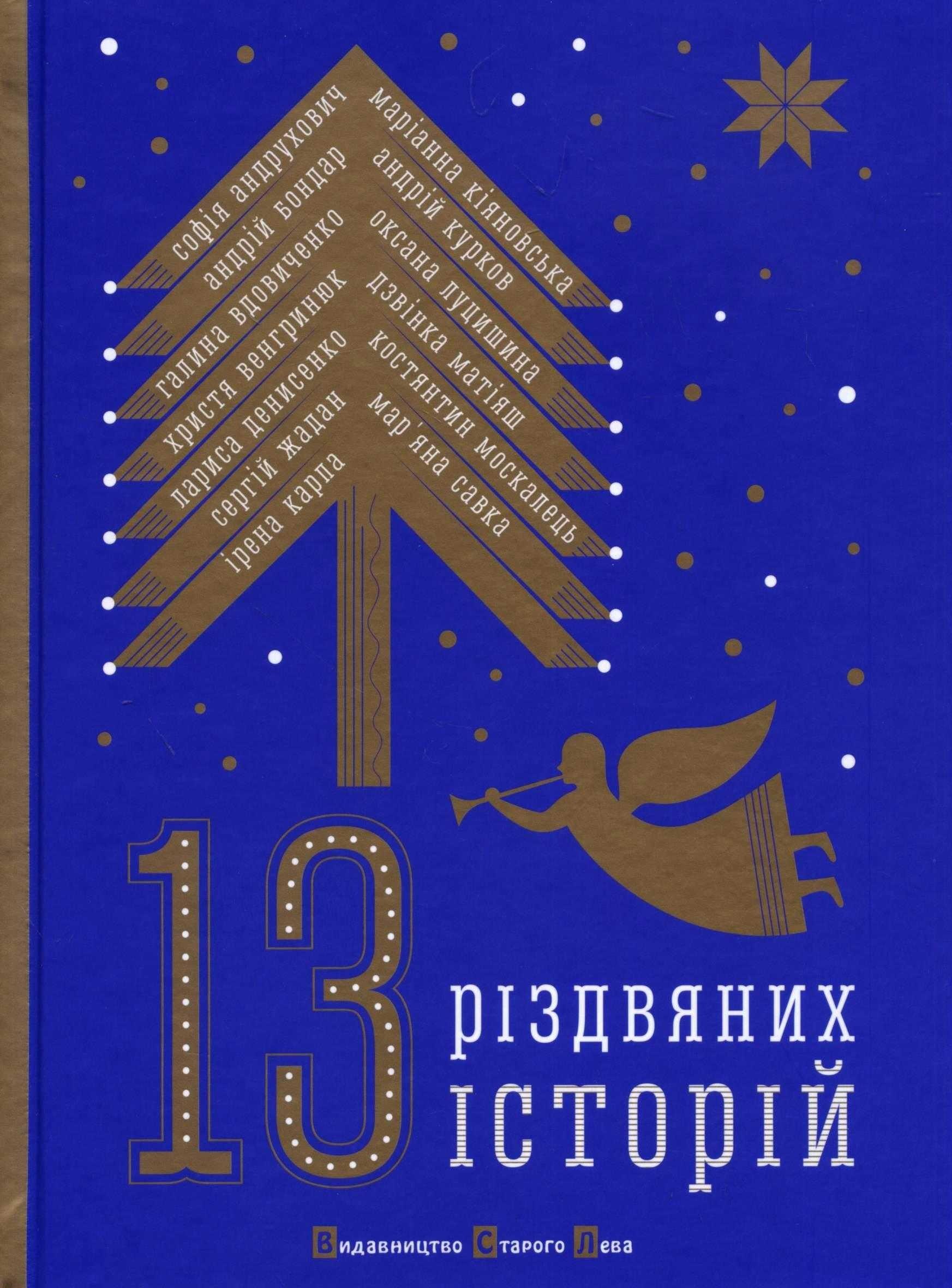 13 різдвяних історій  by  Ірена Карпа