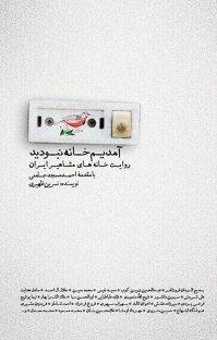 آمدیم خانه نبودید: روایت خانه های مشاهیر ایران نسرین ظهیری