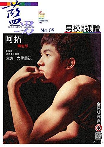 藍男05-阿拓-全見噴射版: 文青男孩全見噴射版- (藍男色: 5)  by  原色影像