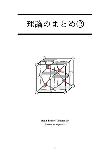 Rironkagakunomatome  by  Cho Hirofumi