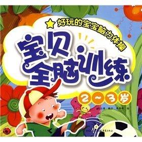 Baby brain training (2-3 years old)  by  LIU XIAO HAN