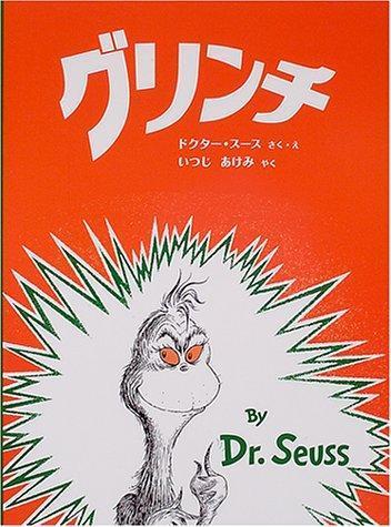 vグリンチ Dr. Seuss