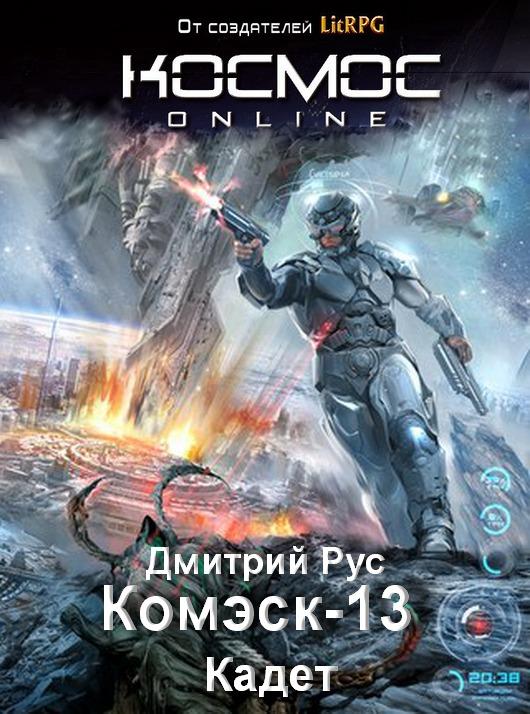 Комэск-13  by  Дмитрий Рус