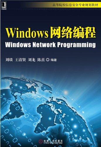 Windows网络编程 刘琰;王清贤;刘龙;陈熹