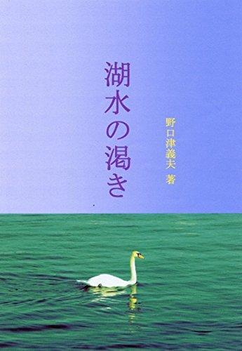 Thirst in the lake Noguchi Tsugio