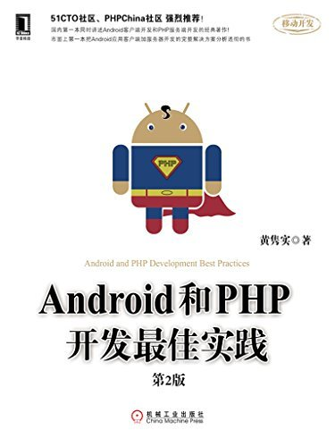 Android和PHP开发最佳实践(第2版)  by  黄隽实 著