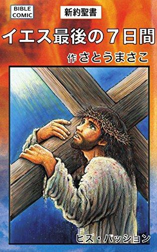 THE LAST 7 DAYS OF JESUS - EPISODE1: BIBLE COMIC - THE NEW TESTAMENT  by  MASAKO SATO