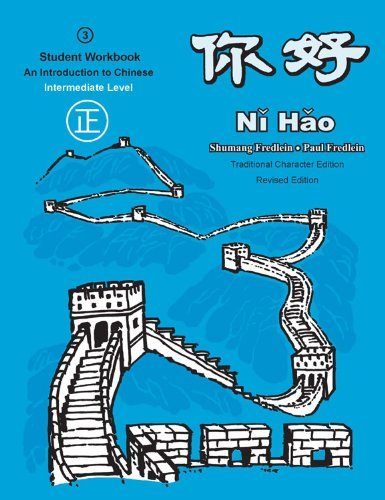 Ni Hao Level 3 Workbook, Revised Edition Shumang Fredlein