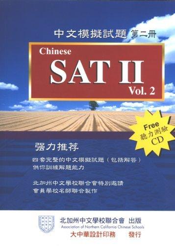 Sat Ii Vol 2 W/ Cd  by  The College Board