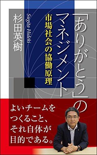 Arigatou No Management: Shijoushakai No Kyoudou Genri HIDEKI SUGITA