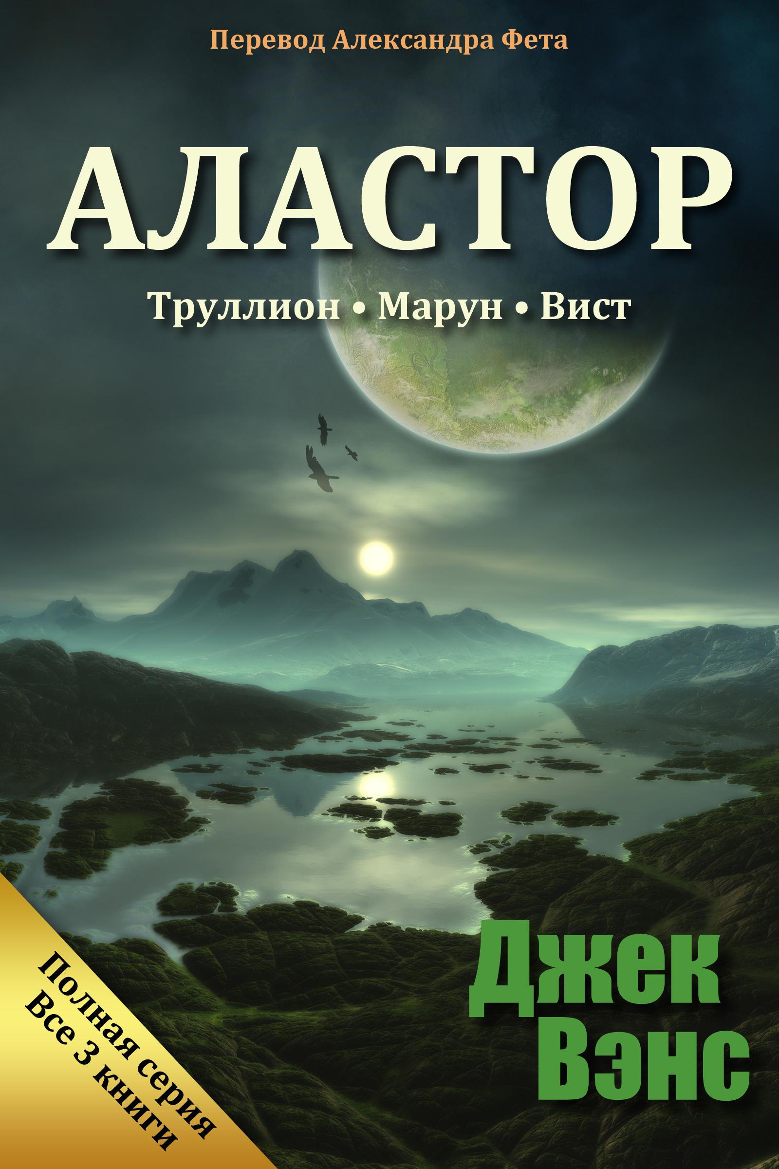 Alastor (in Russian) ~ Аластор  by  Jack Vance (Джек Вэнс)