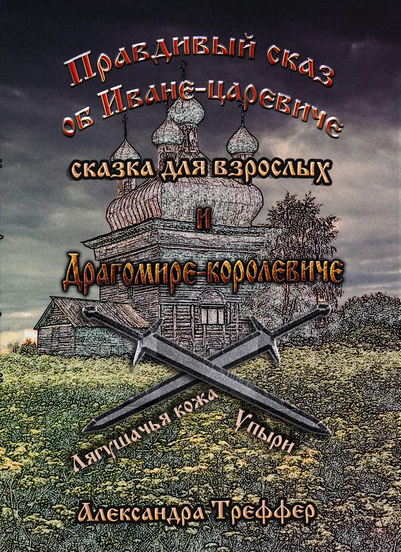 Правдивый сказ об Иване-царевиче и Драгомире-королевиче Александра Треффер