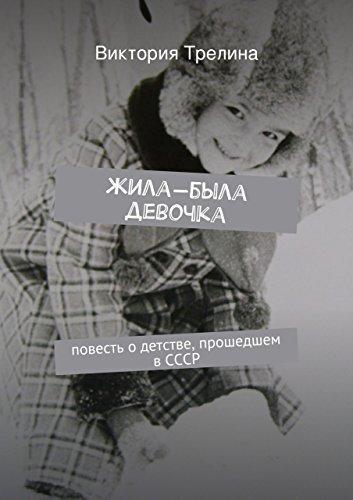 Жила-была девочка: повесть одетстве, прошедшем вСССР  by  Виктория Трелина