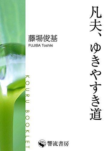 BonpuYukiyasukimichi (KouruBooklet)  by  FujibaToshiki