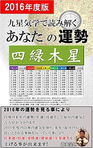 2016nennounsei shiryokumokusei: kanteireki25nennobeteranuranaishi morimotohoujinsenseigamiruanatano2016nen morimotohoujin
