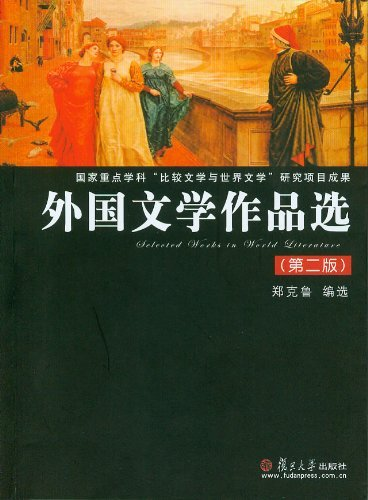 外国文学作品选(第2版) (复旦博学•外国文学系列) 郑克鲁