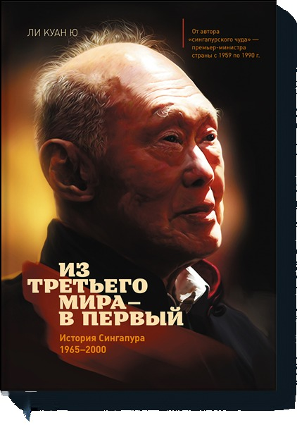 Из третьего мира - в первый. История Сингапура 1965-2000 Lee Kuan Yew