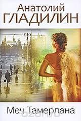 Mеч Тамерлана  by  Anatoly Gladilin