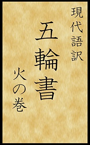Gendaigoyaku Gorinnosyo Kanomaki Gendaigoyaku Gorinsyo  by  Minakami Kichi